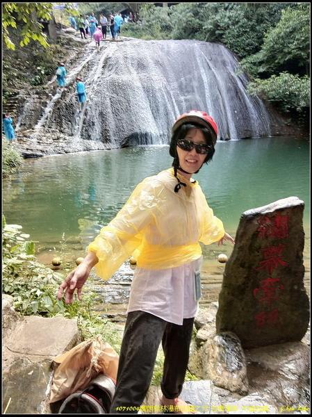 24廣西桂林 古東瀑布.jpg
