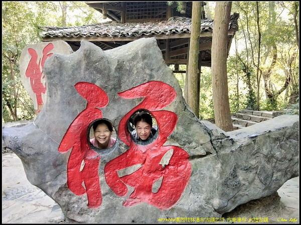 39廣西桂林 古東瀑布.jpg