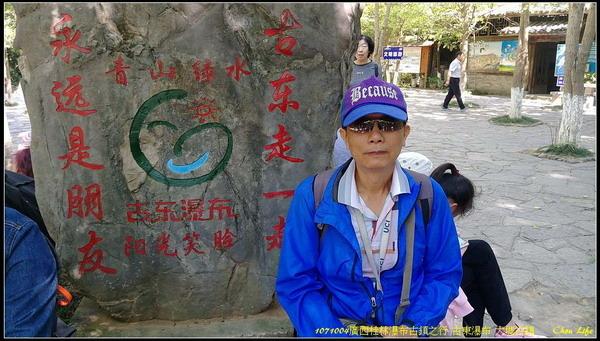 44廣西桂林 古東瀑布.jpg