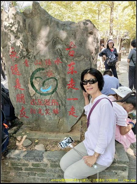 43廣西桂林 古東瀑布.jpg