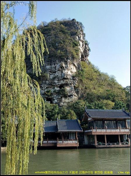 21廣西桂林 木龍湖.jpg