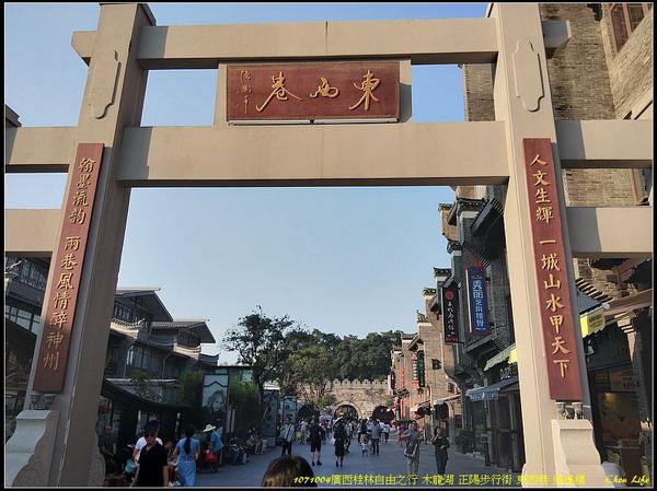 23廣西桂林 正陽步行街 東西巷.jpg