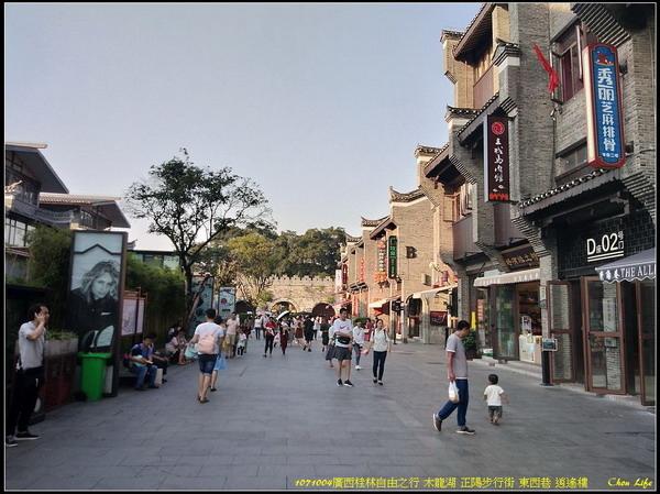 24廣西桂林 正陽步行街 東西巷.jpg