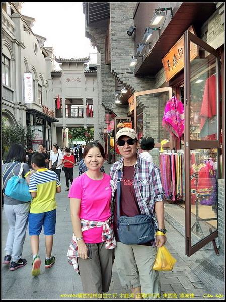 29廣西桂林 正陽步行街 東西巷.jpg