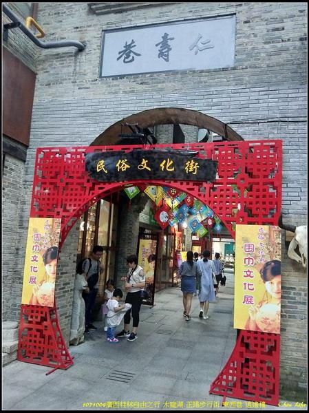 28廣西桂林 正陽步行街 東西巷.jpg