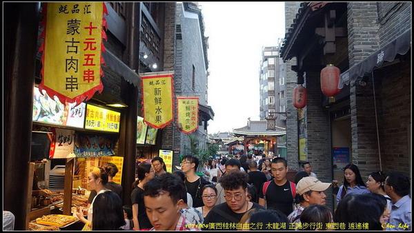 33廣西桂林 正陽步行街 東西巷.JPG