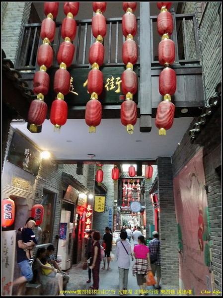 32廣西桂林 正陽步行街 東西巷.jpg