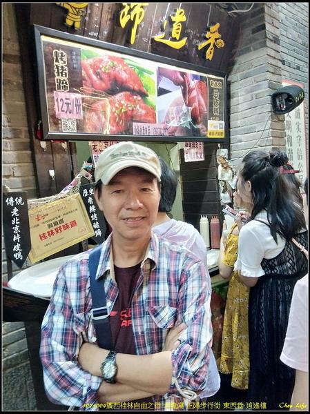 35廣西桂林 正陽步行街 東西巷.jpg