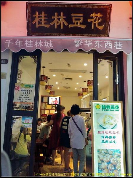 38廣西桂林 正陽步行街 東西巷.jpg