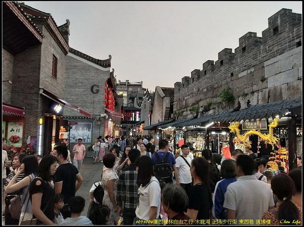 37廣西桂林 正陽步行街 東西巷.jpg