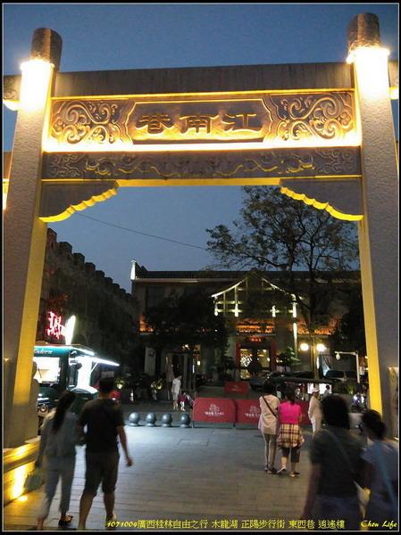 40廣西桂林 正陽步行街 東西巷.jpg