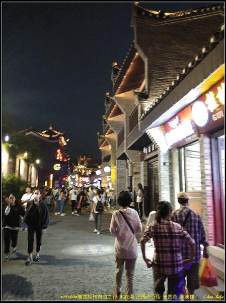 41廣西桂林 正陽步行街 東西巷.jpg
