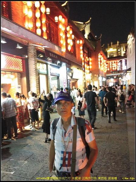 42廣西桂林 正陽步行街 東西巷.jpg