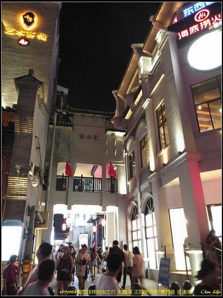 46廣西桂林 正陽步行街 東西巷.jpg