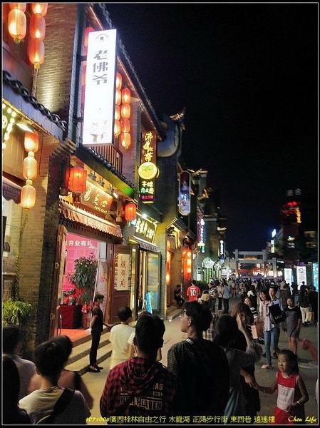 44廣西桂林 正陽步行街 東西巷.jpg