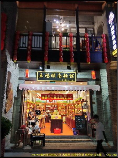45廣西桂林 正陽步行街 東西巷.jpg