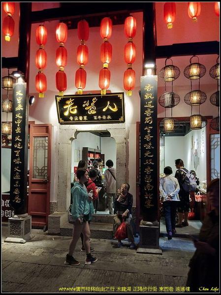 43廣西桂林 正陽步行街 東西巷.jpg