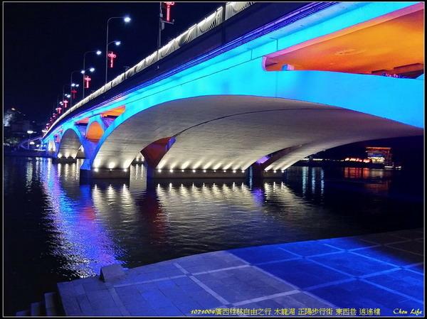 49廣西桂林 逍遙樓.jpg