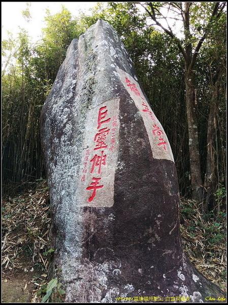 39福州白雲洞.jpg