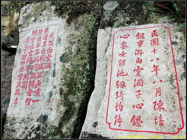 47福州白雲洞.jpg