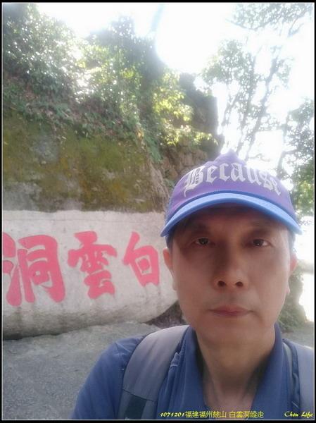 52福州白雲洞.jpg