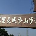 040萬里長城.jpg