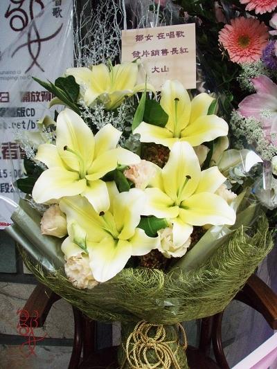 1225記者會-大山送的花