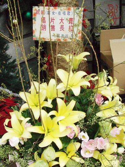 1225記者會-美玲送的花