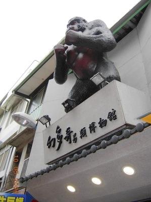 另類博物館的吉祥物黑猩猩一枚