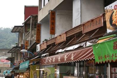 內灣老街街景