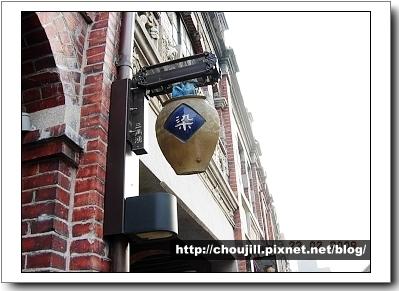 三峽老街有特色的招牌-3