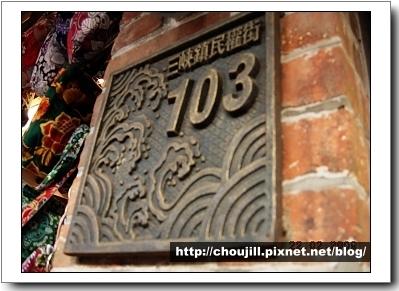 三峽老街有特色的門牌
