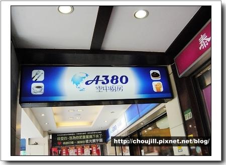 歡迎登機A380空中廚房