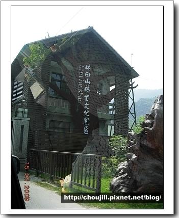 林山田林業文化園區
