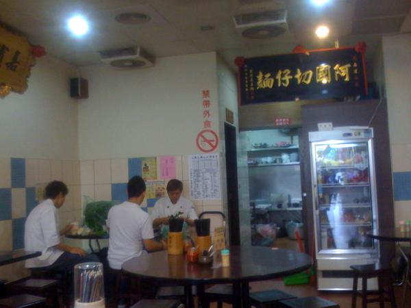 阿國切仔麵-01