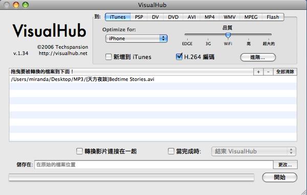 VisualHub02.png