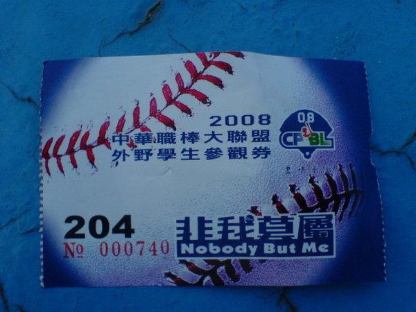01免費的外野學生票.JPG