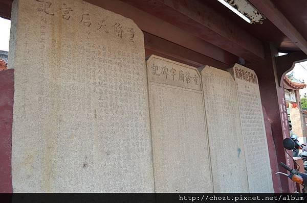 72新祖宮修整的石碑
