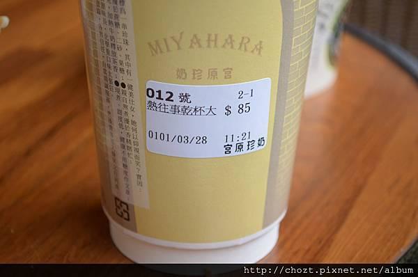89宮原的茶品都有特殊名稱
