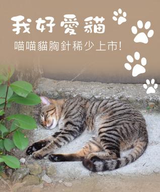 購物車廣告cat