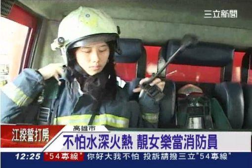 正妹消防員笑容甜美 177公分正妹消防員外型亮麗 正妹消防員不當模特兒立志衝火場