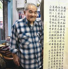 宜蘭87歲書法家