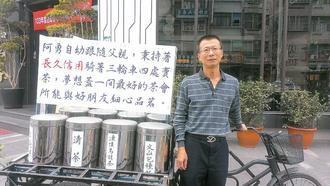 茶老闆圓夢擺三輪車