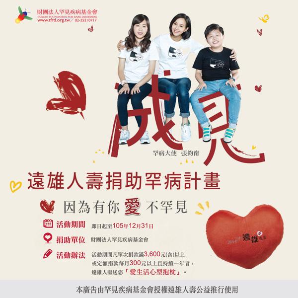 遠雄企業愛心活動-捐助罕病.png