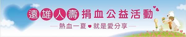遠雄-捐血活動