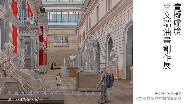 藝文創作展推薦-超級英雄虛擬實境創作展