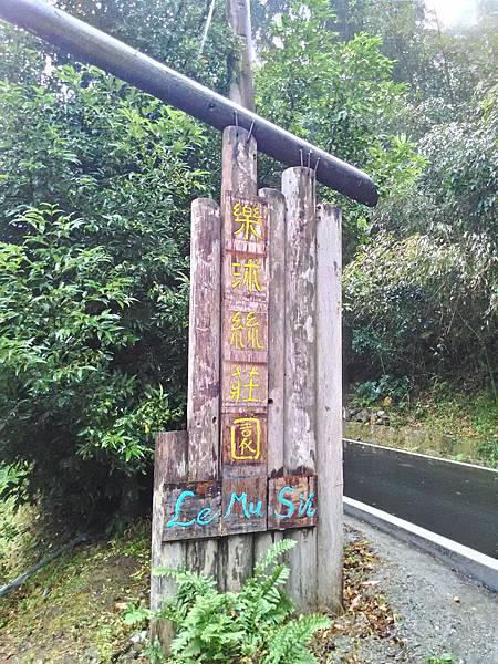 2015/11/21~22 no.68苗栗泰安的樂沐絲莊園
