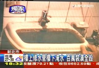 新竹市租房子--〈獨家〉樓上修水管樓下淹水 百萬裝潢全毀
