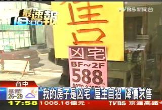 新竹市租房子--「我的房子是凶宅」屋主自招 降價求售