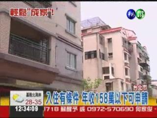 新竹市租房子--首批公營出租宅 24坪租金1萬